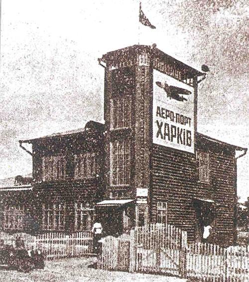 Це летовище в 1936 році було визнано найкращим в СРСР